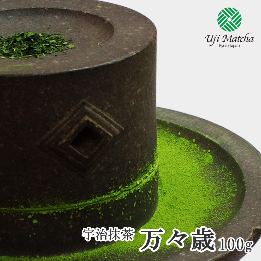 【茶道用抹茶】宇治抹茶 万々歳 100g アルミ袋入【抹茶】【粉末】【Matcha】【Japanese Green Tea】【matcha powder】【学校茶道】【Matcha Powder】