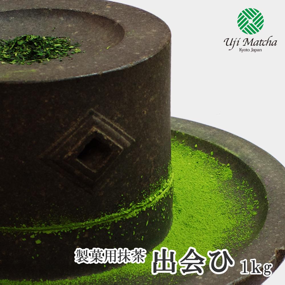 【製菓用抹茶・業務用抹茶】宇治抹茶 出会ひ 1kg アルミ袋入【抹茶】【粉末】【Matcha】【Japanese Green Tea】【matcha powder】【Uji Matcha Cooking】【Matcha Powder】