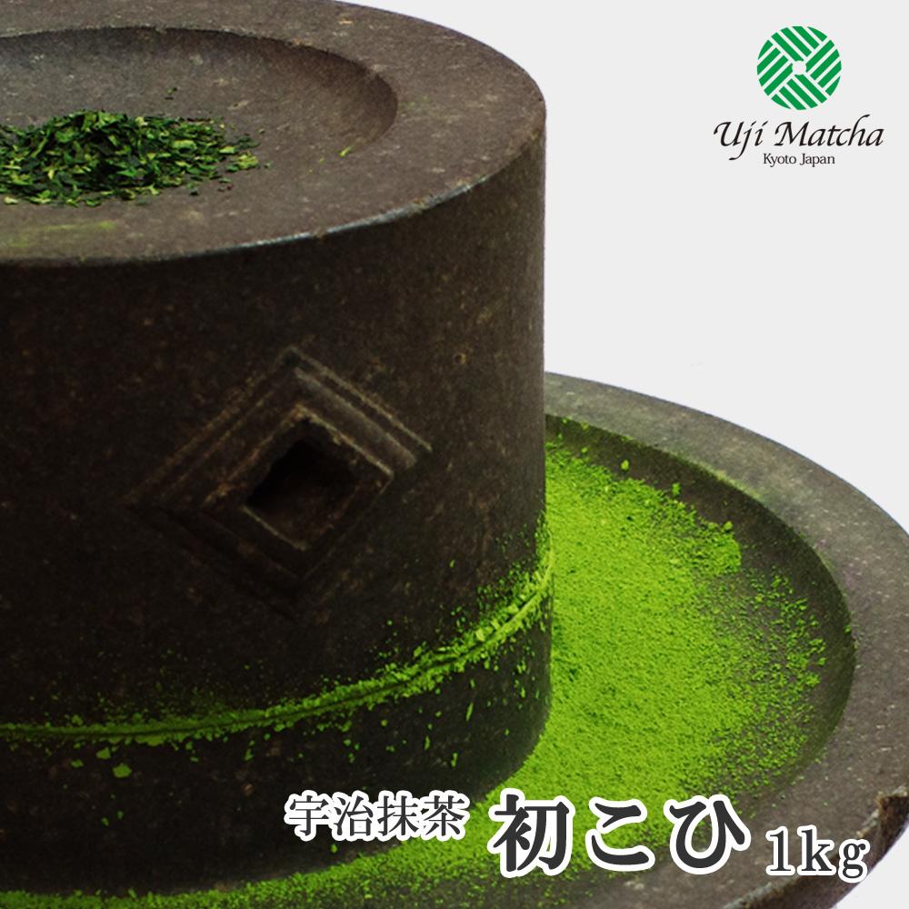 【茶道用抹茶】宇治抹茶 初こひ 1kg アルミ袋入【抹茶】【粉末】【Matcha】【Japanese Green Tea】【matcha powder】【学校茶道】【Matcha Powder】