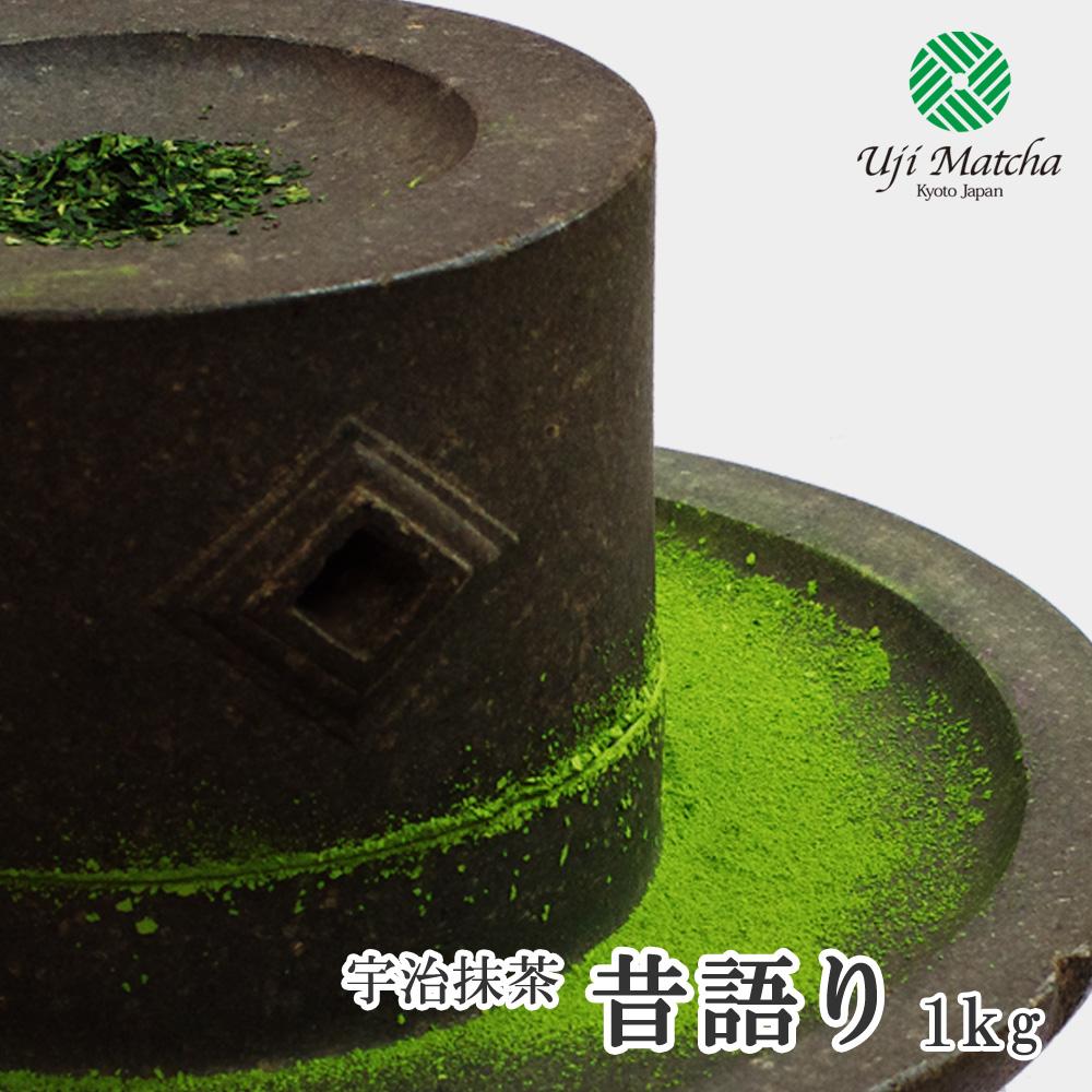 【茶道用抹茶】宇治抹茶 昔語り 1kg アルミ袋入【抹茶】【粉末】【Matcha】【Japanese Green Tea】【matcha powder】【学校茶道】【Matcha Powder】