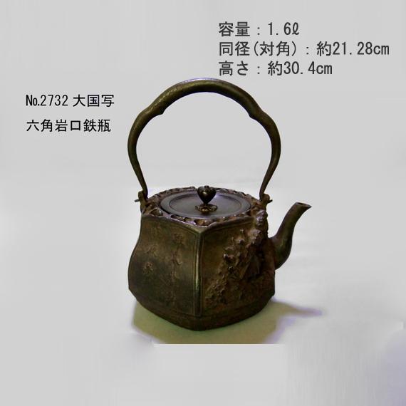 【茶道具/鉄瓶】般若勘渓作大国写六角岩口鉄瓶【送料無料】【代引手数料無料】