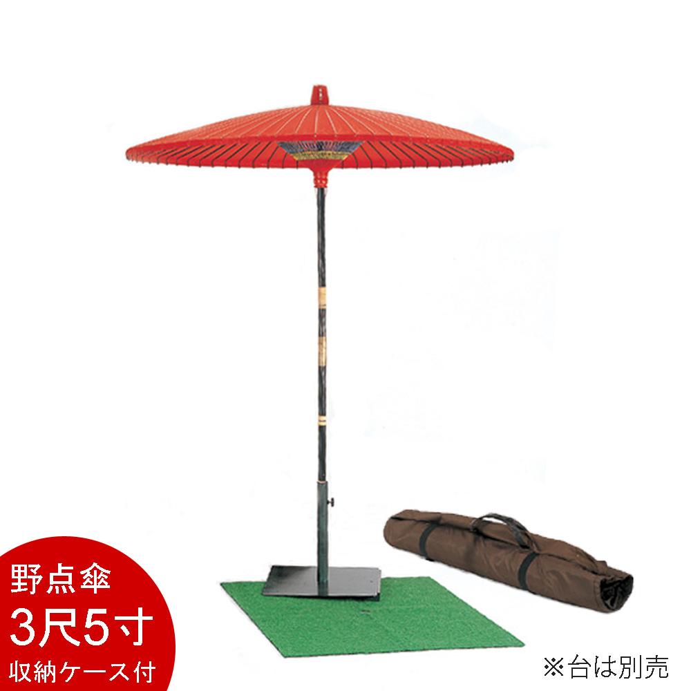 【茶道具/茶席用】野点傘(のだてがさ)3尺5寸(収納バック付)((直径:約201cm)【国内配送料無料】【代引手数料無料】