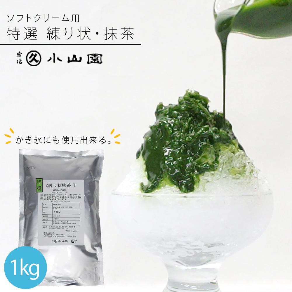 【丸久小山園/抹茶】【製菓・料理】ソフトクリーム用 特選 練り状抹茶 1kg【スイーツ】【ソフトクリーム】【粉末】【Matcha】【Japanese Green Tea】【powder】【抹茶粉末】 【ゆうパケット対応】【Marukyu Koyamaen】