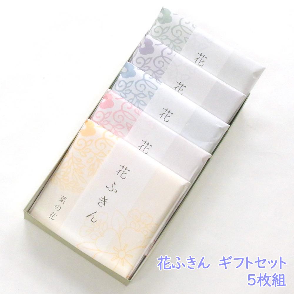 贈答 即日出荷 中川政七商店謹製 花ふきん キッチンタオル ギフト5枚組セット