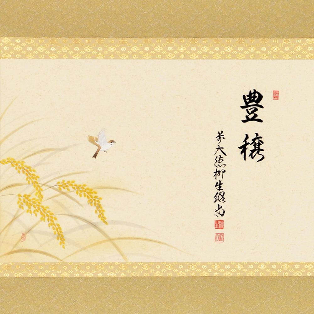 【茶道具/掛物】軸横物画賛 稲穂に雀の図 「豊穣」【国内配送料無料】【代引手数料無料】