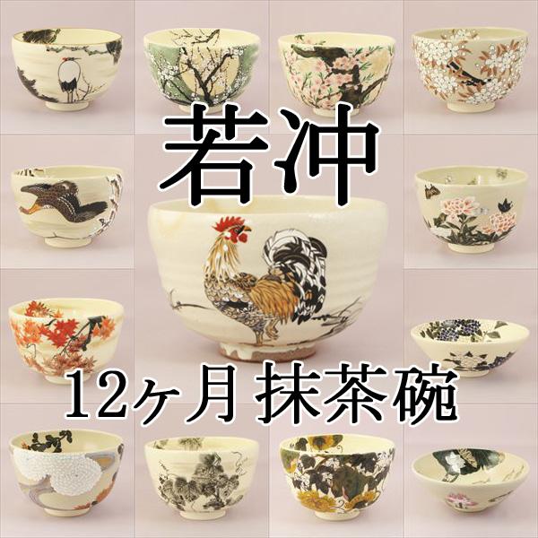 【茶道具/茶碗】伊藤若冲12ヶ月茶碗セット 「鶏の絵茶碗プレゼント」【抹茶椀】