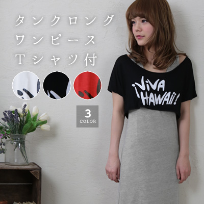 ●♪ tank long dress ★ [あ with comfort comfort Japanese spaniel ◎ resort-style ★ T-shirt●●