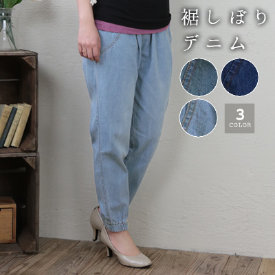 ●!★ hem squeeze denim which there is at the position liking ◎ hem which can enjoy ♪ cropped length with waist rubber easily●●