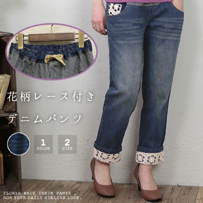 ●◎ race denim [tomorrow that the embroidery of the flower is cute ♪ 360 degrees with accent ♪ waist rubber easily seeing from where●●