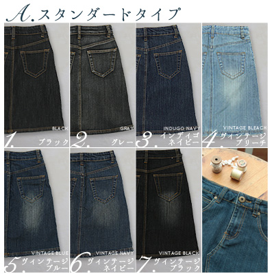 -Thick 11.5 once denim skirt * vintage Mono like distressed sense of * all colors, XS, S, M, L, 2 L, 3 L psy 02-