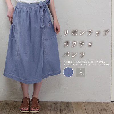 ●★ wash processing ◎ winding skirt style ♪ lap gaucho pants that an affordable price is nice●●●●