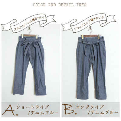 ■ ■ large Ribbon points ☆ West tack with sharp styling ♪ you can choose from two types! Ribbon belt with long pants--