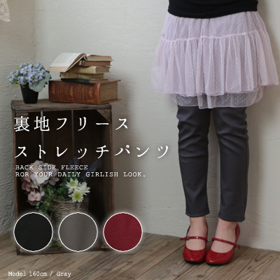-Lining fleece fabric which is ー not ♪ West rubber specifications is easy! Lining fleece stretch pants! 4 colors! great when 02-