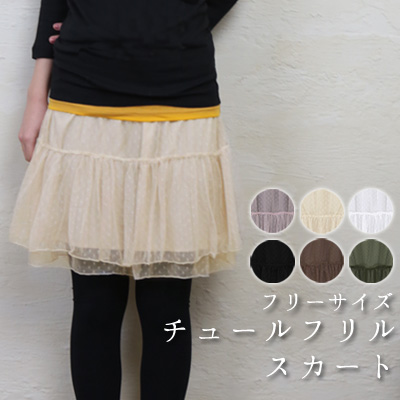-Ultra PCI price! Dot patterned soft tulle adult cute * • loose its a mini or knee-length 0-