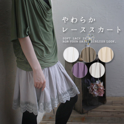 Simple but, not too plain antique embroidery lace adult cute! Yawaraka lace skirt-
