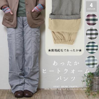 With back fleece dress up warm! Its large size! winter is back fleece deal ☆ had heat warm pants---