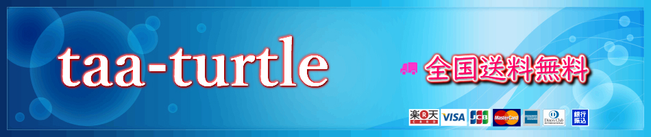 taa-turtle:スマートフォン販売中