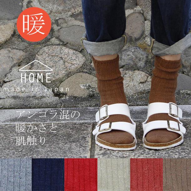 見た目の肌触りも暖かいソックスです モカシン アウトドア 山ガールにも 国産 大人気 23cm#12316;25cm ウール混 HOME おすすめ 日本製 やわらかウールのアンゴラソックス レディース 靴下