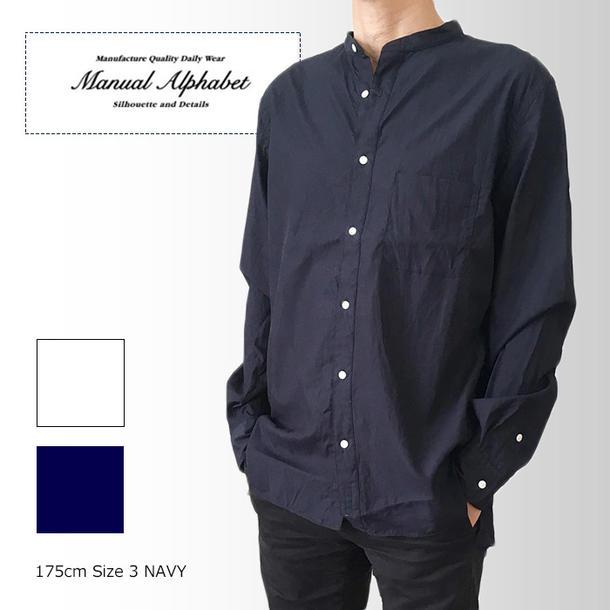 マニュアルアルファベット MANUAL ALPHABET バンドカラーシャツ レギュラーフィット MA-S-420 リヨセル素材 メンズ スタンドカラー シャツ