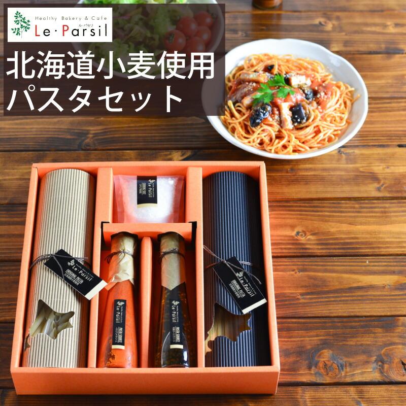 ル・パセリ 北海道小麦使用 パスタセット HPT-20 (-G1909-401-)(個別送料込み価格) (t0) | 出産内祝い 結婚内祝い 快気祝い 香典返し スパゲティギフト 調味料