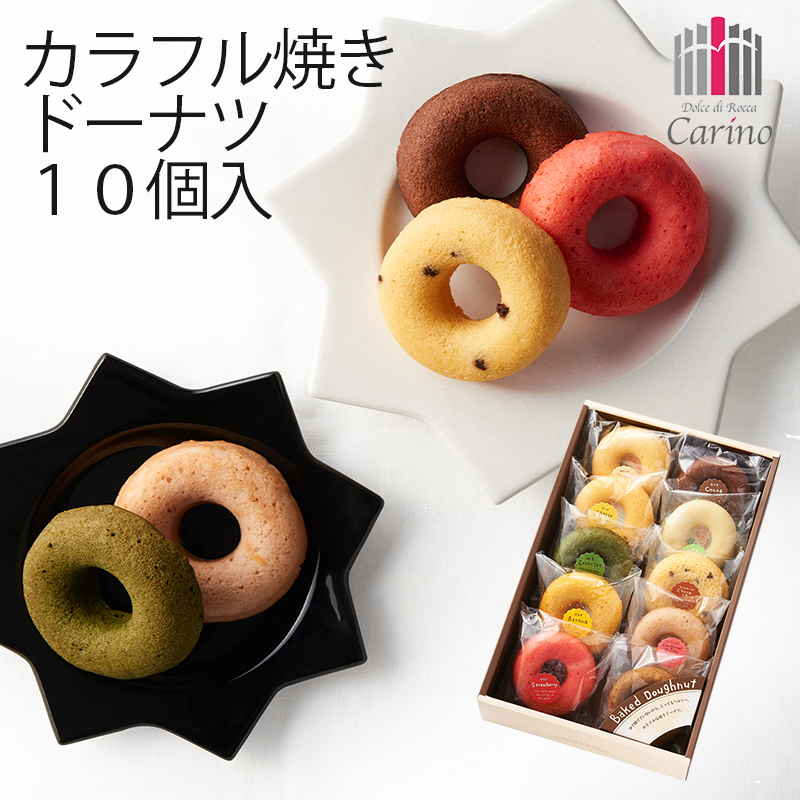 カリーノ カラフル焼ドーナツ詰合せ 10個 NCYD-20 (-99043-03-) (t3) | 出産内祝い お返し 内祝い ギフト お祝 出産 結婚内祝い 快気祝