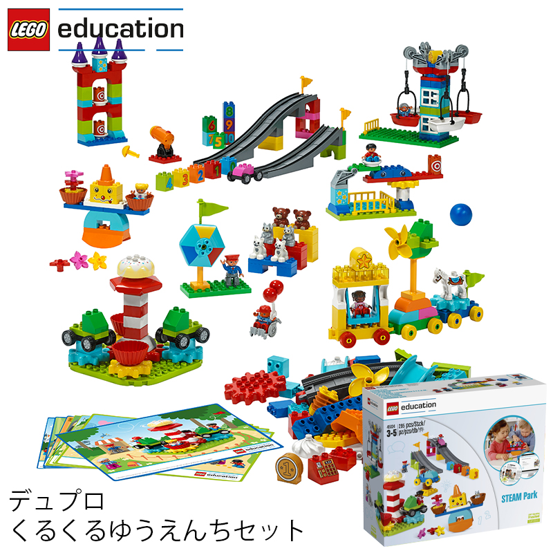 レゴ エデュケーション LEGO デュプロ DUPLO くるくるゆうえんちセット 45024 V95-5428 (t2) LEGO(R)education