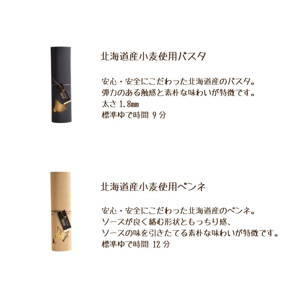 ル・パセリ 北海道小麦使用 パスタセット HPT-25 (-K8811-802-)(個別送料込み価格) (t0)   内祝い ギフト 出産内祝い 結婚内祝い 快気祝い 香典返し