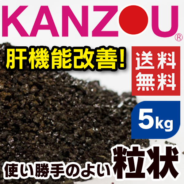 甘草KANZOU 人気急上昇 粒状 5kg 健康な肝臓の維持 開店記念セール 2019特許取得 家畜の生産性向上 》 《