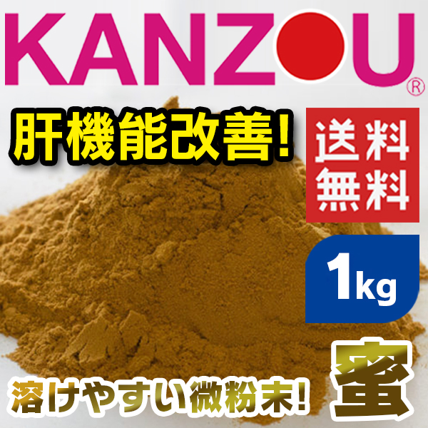 甘草KANZOU 蜜 1kg 健康な肝臓の維持 期間限定で特別価格 2019特許取得 家畜の生産性向上 《 》 正規取扱店