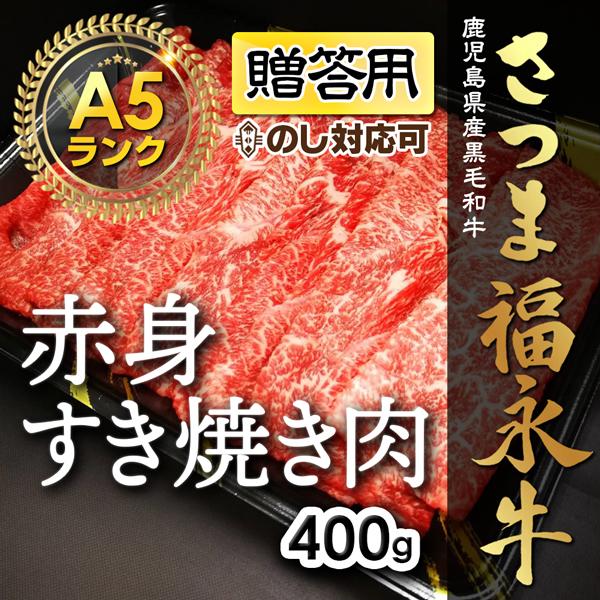 新入荷 流行 赤身すき焼き肉 400g 福永牛A5ランク黒毛和牛 《 焼肉ソムリエが厳選 お祝い お買い得 バーベキュー 》 贈答品