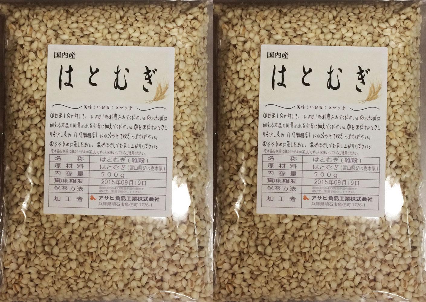 はとむぎ 豆力 こだわりの国産精白はと麦(丸粒挽割混合) 雑穀 1Kg