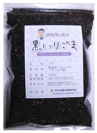 【メール便送料無料】 胡麻屋の底力 香る黒いりごま 200g 【チャック式】