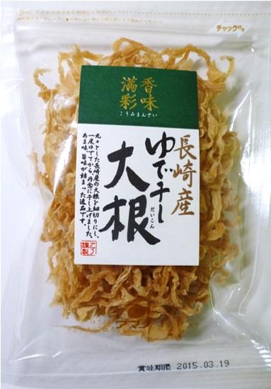 【メール便送料無料】 香味満彩 長崎産 ゆで干し大根 35g×3袋