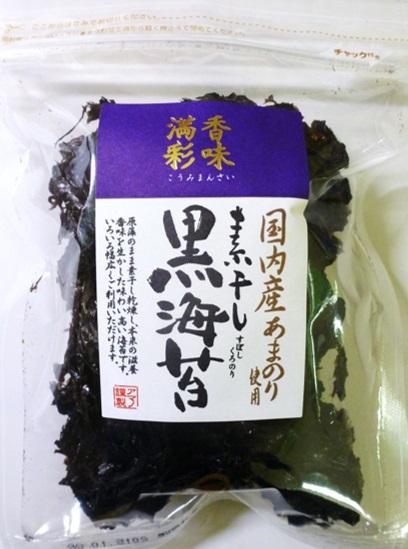 あまのり使用 原藻のまま素干し乾燥しました 香味満彩 国内産 当店一番人気 WEB限定 素干し黒海苔 12g