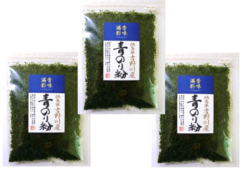 清流で知られる吉野川の自然が育てた上質の青のり 香味満彩 徳島県吉野川産 青のり粉 日本製 3g×3袋 送料無料新品