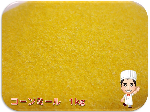 日本全国 送料無料 ☆ トウモロコシの粉 小麦ソムリエの底力 コーンミール とうもろこし粉 イエローコーン 日本製 1kg コーングリッツ