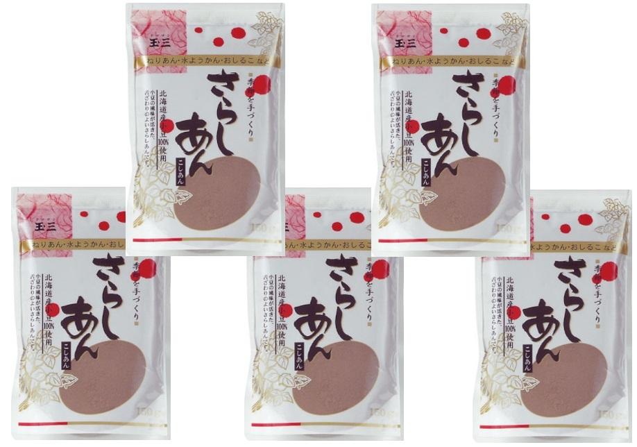北海道産小豆100%使用 こなやの底力 北海道産小豆のさらしあん 大好評です バースデー 記念日 ギフト 贈物 お勧め 通販 こしあん 150g×5袋