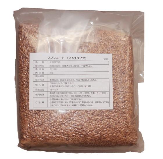 日本ハンディウェア スプレミート ミンチタイプ 12kg(2kg×6袋)   【大豆加工品 ソイミート ベジミート 畑のお肉 大豆ミート】