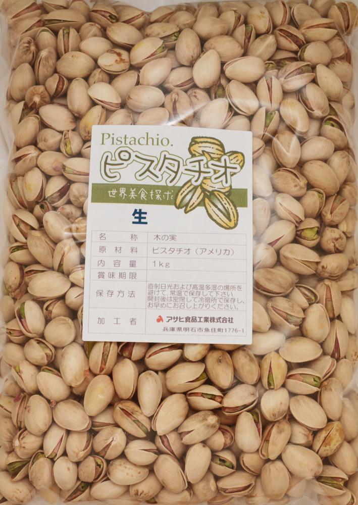 世界美食探究  ピスタチオ アメリカ産  ナッツ (生) 1kg  pistachio