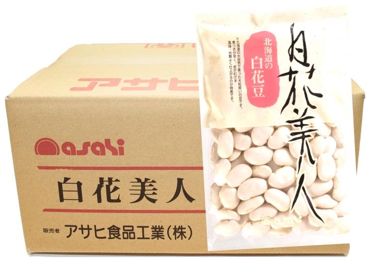 流通革命 北海道産 白花美人 250g×20袋×10ケース  【北海道産 業務用販売 BTOB 小売用 アサヒ食品工業 白花豆】