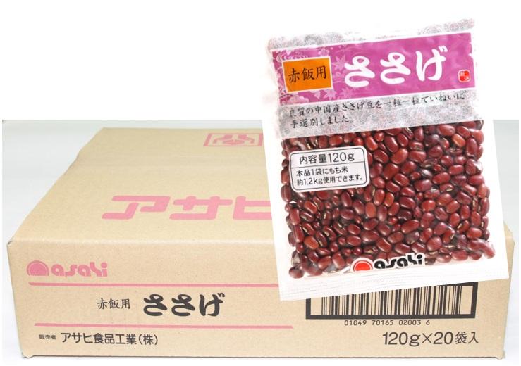 流通革命 赤飯用ささげ 120g×20袋×10ケース  【輸入豆 海外豆 業務用販売 BTOB 小売用 アサヒ食品工業 大角豆】