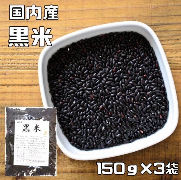 直営ストア 香りが良く 自然な甘み 国産 黒米 メール便送料無料 豆力 在庫一掃売り切りセール こだわりの国産 くろこめ 150g×3袋 くろごめ くろまい