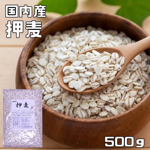 ポピュラーな雑穀 贈呈 食べやすいのが特徴です 雑穀 500g こだわりの国産押麦 マーケット 豆力