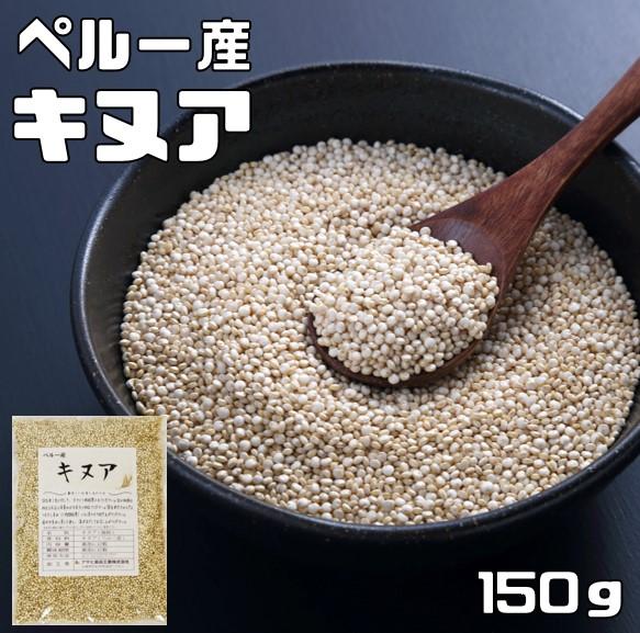 栄養が豊富でプチっとした歯応えのある食感♪ 雑穀 豆力特選 ペルー産キヌア 雑穀 150g