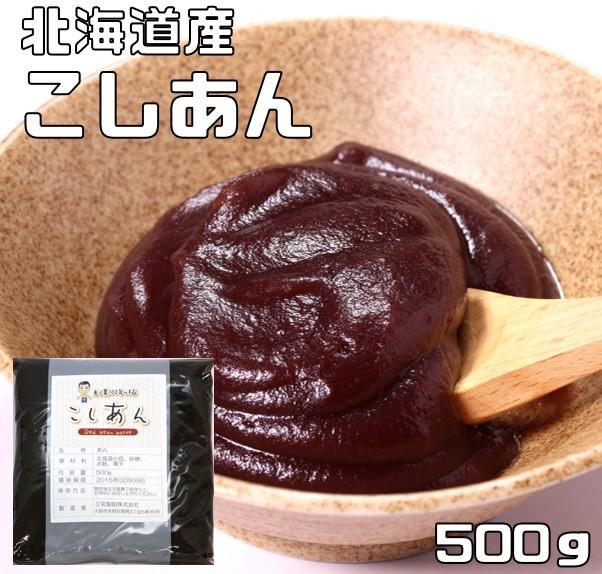 ★☆★創業100年の極 北海道産小豆100%使用したこしあん★☆★ 豆力 北海道産小豆100%使用 こしあん 500g