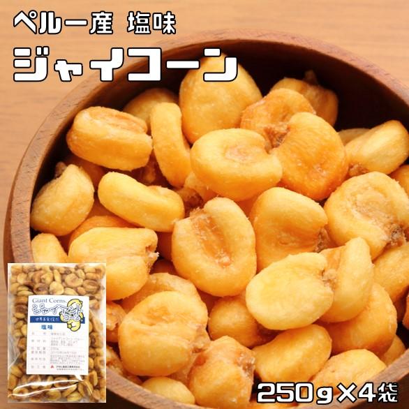 独特の歯ごたえは 南米ペルーの聖なる谷の恵み ナッツ nuts 世界美食探究 ペルー産 1kg 物品 有塩ナッツ 超目玉 ジャイアントコーン ジャイコーン 薄塩オイルロースト仕上