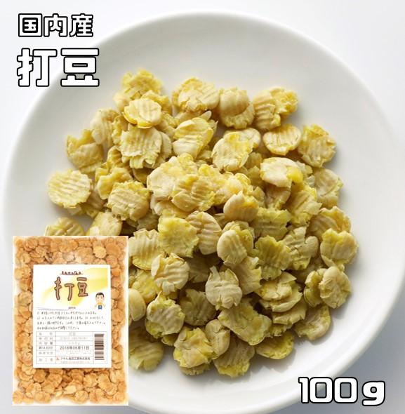 寒い地方の伝統保存食で簡単に煮える便利な大豆♪ 豆力 国内産 打豆(限定品)100g 大豆  【打ち豆 黄大豆 うちまめ】
