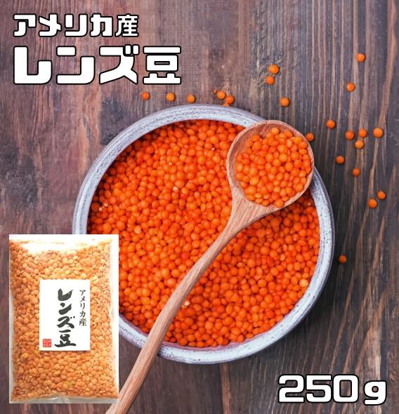 お料理しやすくて若い女性に大人気の豆です 豆力 安値 豆専門店のレンズ豆 250g 全品最安値に挑戦 赤:皮むき
