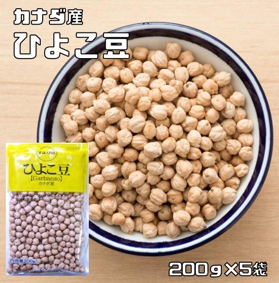 若い女性に大人気の豆です 独特のホクホク感 ひよこ豆 ☆ 豆力 1kg 売れ筋ランキング 豆専門店のひよこ豆 200g×5袋 ガルバンゾー garbanzo 直送商品