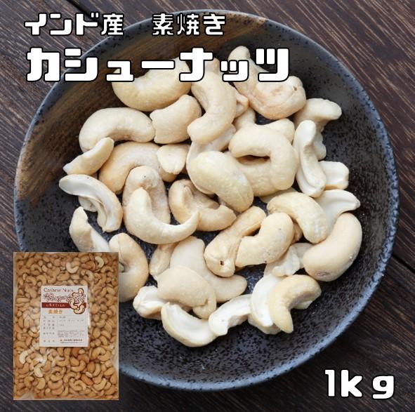 当社独自の素焼き加工を行った大粒で高品質のカシューナッツ いろいろな用途にご利用頂けます 充分な歯ごたえと風味がさわやかなのでご満足頂けると思います 超人気 専門店 無塩ナッツ カシューナッツ 世界美食探究 インド産 cashew 無塩 素焼き ナッツ nuts 無油 1kg 贈物
